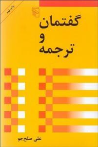 گفتمان و ترجمه نویسنده علی صلح جو